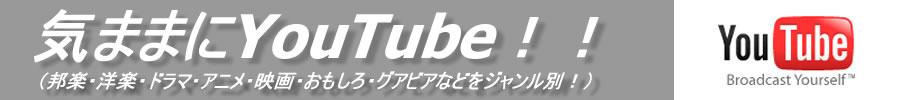 気ままにYouTube!!(ユーチューブ)気ままにYouTube!!(ユーチューブ))